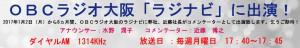 ラジナビ OBCラジオ大阪 マレリーク
