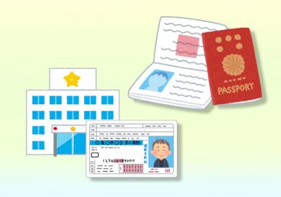 運転免許証とパスポートの返納手続き