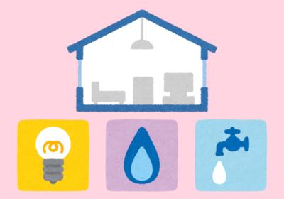 電気・ガス・水道の契約者や支払い方法の変更、解約手続き
