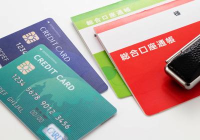 クレジットカードの解約手続き