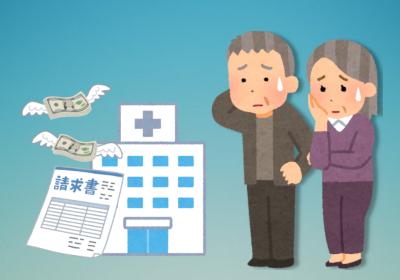 高額療養費とは、医療費の経済的負担を軽減できる制度です。