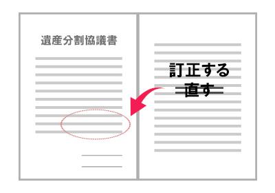 遺産分割協議書を作成する|訂正