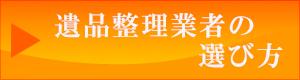 遺品整理業者の選び方|遺品整理のマレリーク大阪