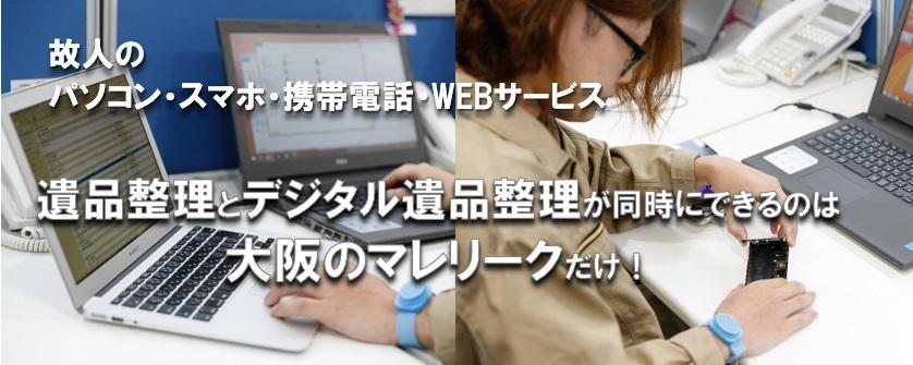 遺品整理とデジタル遺品整理は大阪のマレリークにお任せください