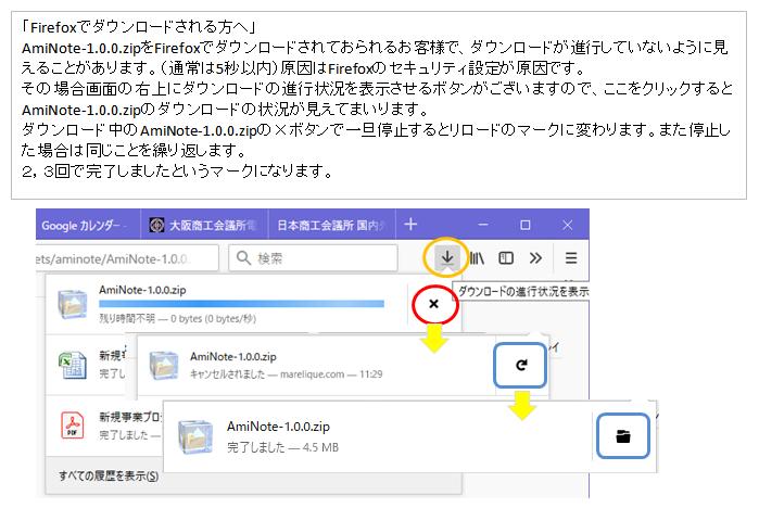 ウェブブラウザ「Firefox」でダウンロードされる方はこちらの注意事項をご覧ください。