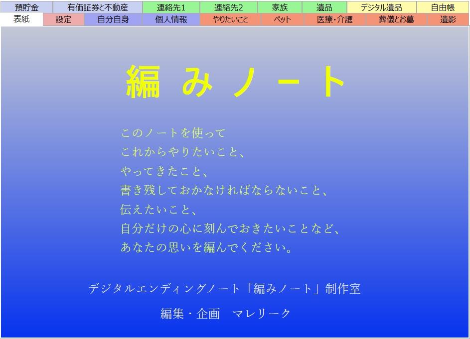 マレリーク監修の無料アプリケーションソフトウェア・デジタルエンディングノート「編(あ)みノート」