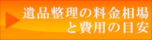 遺品整理の料金相場と費用の目安 遺品整理のマレリーク大阪