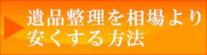 遺品整理を相場より安くする方法|遺品整理のマレリーク大阪