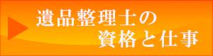 遺品整理士の資格と仕事|遺品整理のマレリーク大阪