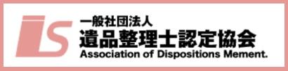 一般社団法人 遺品整理士認定協会|遺品整理士の資格と仕事