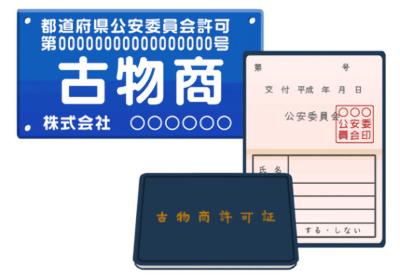 古物商許可証|遺品整理業に必要な資格