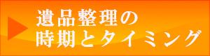 遺品整理の時期とタイミング|遺品整理のマレリーク大阪
