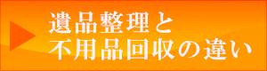 遺品整理と不用品回収の違い|遺品整理のマレリーク大阪