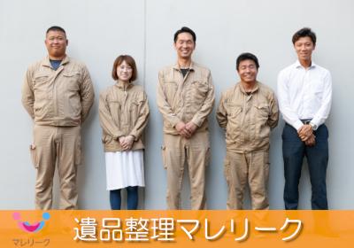 遺品整理マレリーク大阪の基本料金