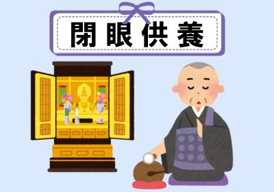 仏壇を処分する前に行う閉眼供養(法要)