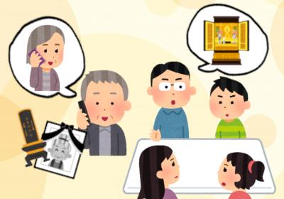 家族や親族と事前に話し合う 仏壇を処分する前に注意したい3つのこと