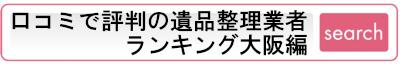 口コミで評判の遺品整理業者ランキング大阪編