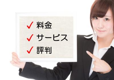 大阪の遺品整理業者を上手に選ぶためのポイント