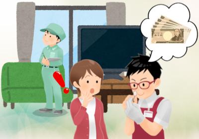 遺品整理業者の遺品買取サービスを利用する 遺品を上手に売る方法