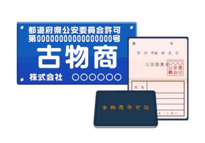 「古物商許可証」を持つ遺品整理専門業者で遺品買取